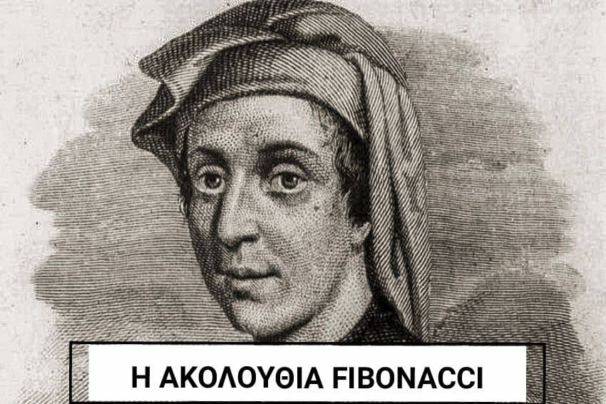 akolouthia-fibonacci