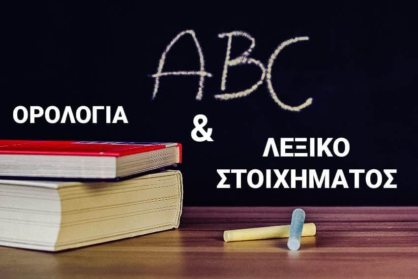 στοιχήματος-στοίχημα-λεξικό