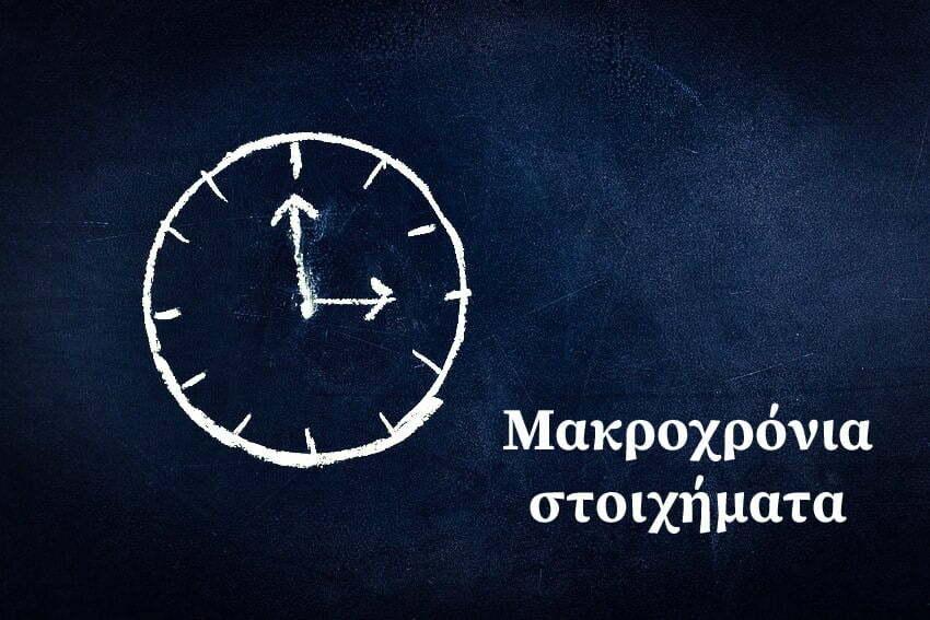 Μακροχρόνια