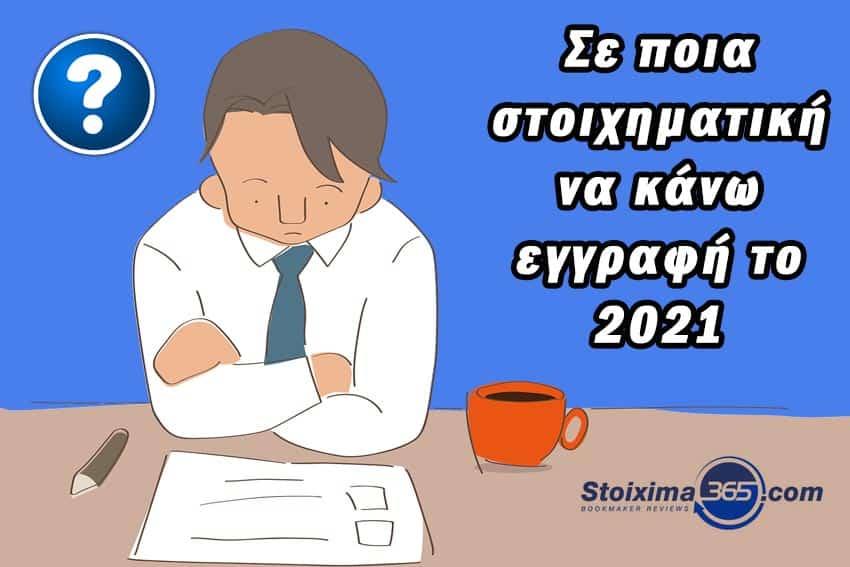 σε ποια στοιχηματική να κάνω εγγραφή το 2021