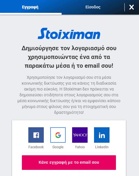 εγγραφή stoiximan
