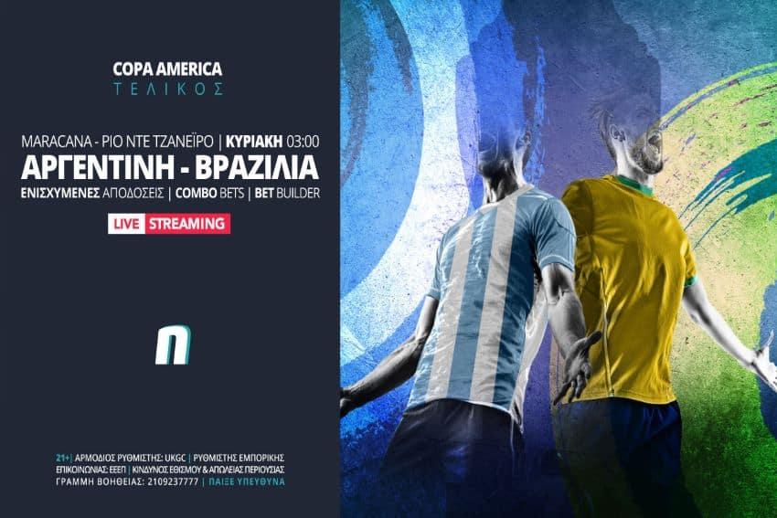 Αργεντινή-Βραζιλία